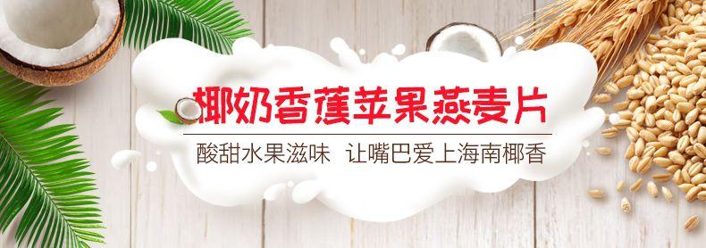 产品图-苹果香蕉燕麦片-2