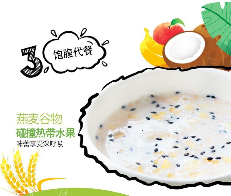 产品图-苹果香蕉燕麦片-21