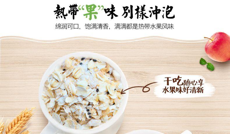 产品图-苹果香蕉燕麦片-25