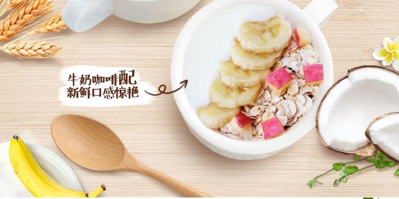 产品图-苹果香蕉燕麦片-26