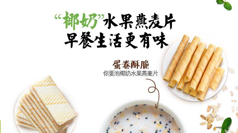 产品图-苹果香蕉燕麦片-27