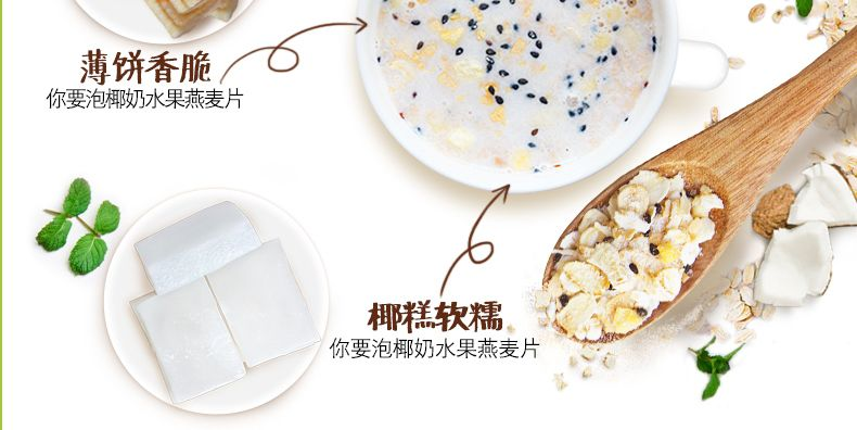 产品图-苹果香蕉燕麦片-28