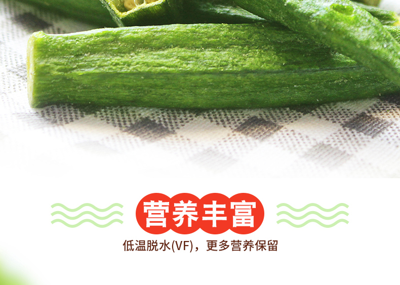 秋葵干-10