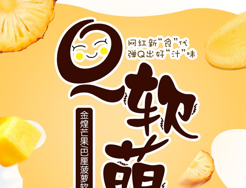 Q软萌软糖-1