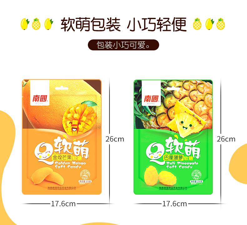 Q软萌软糖-15