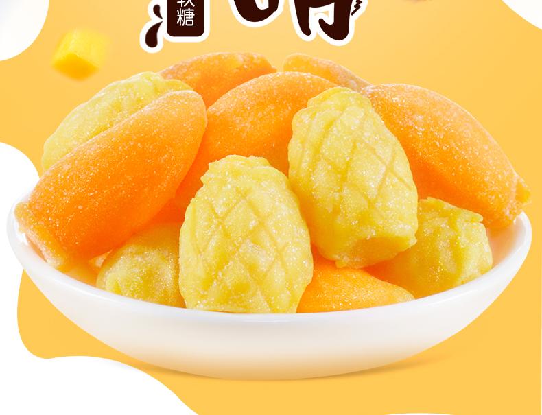 Q软萌软糖-2