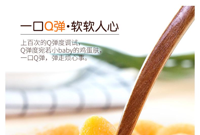 Q软萌软糖-9