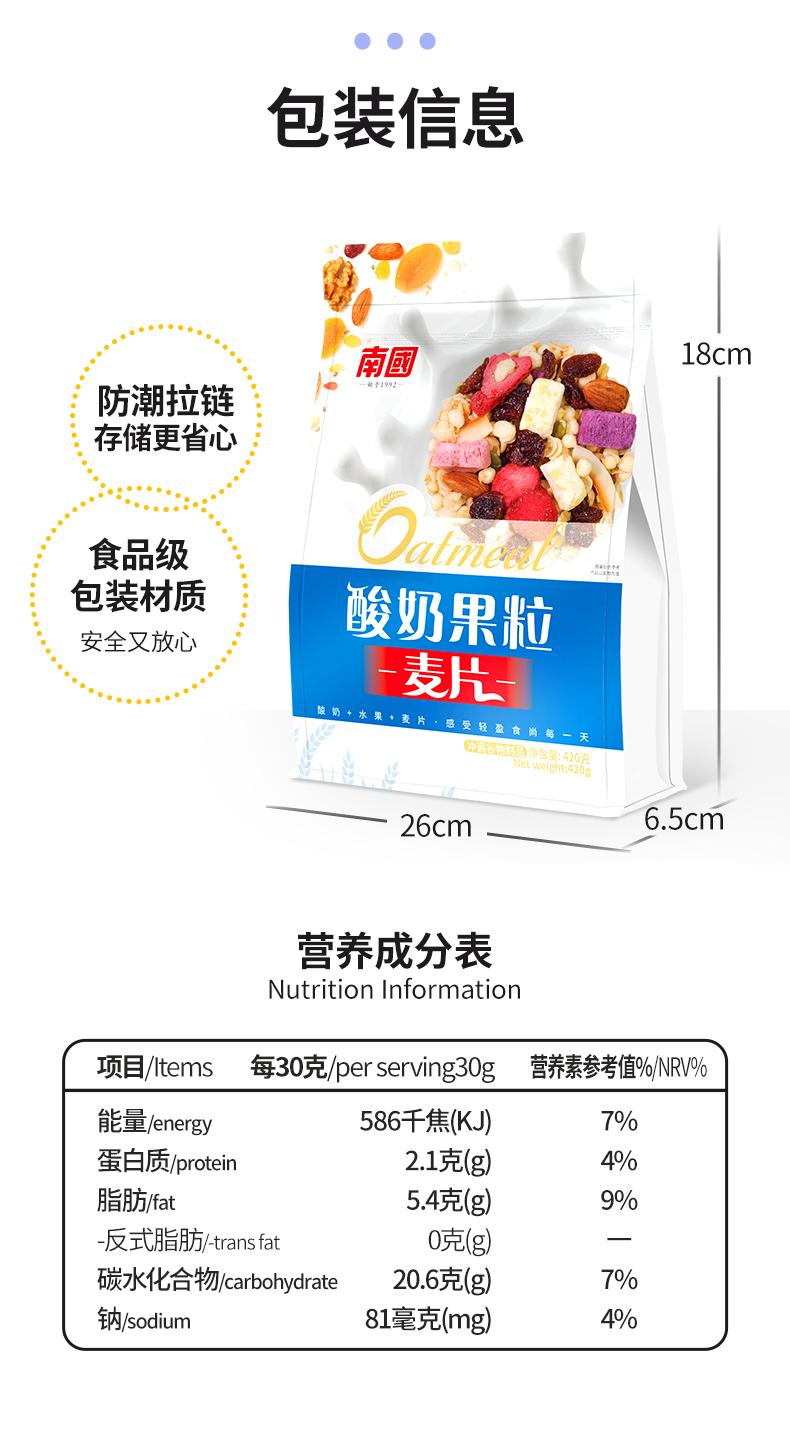 酸奶果粒麦片-10