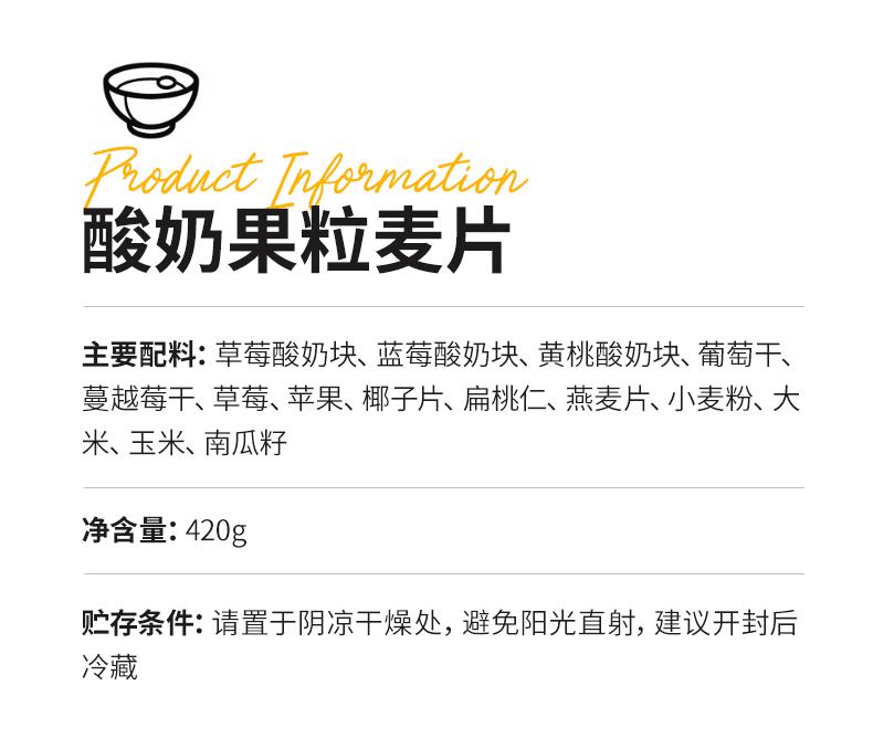 酸奶果粒麦片-2