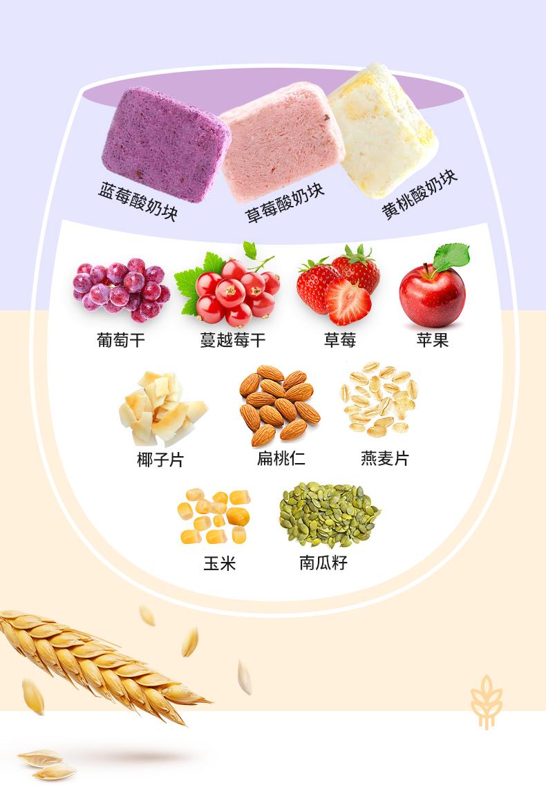 酸奶果粒麦片-3