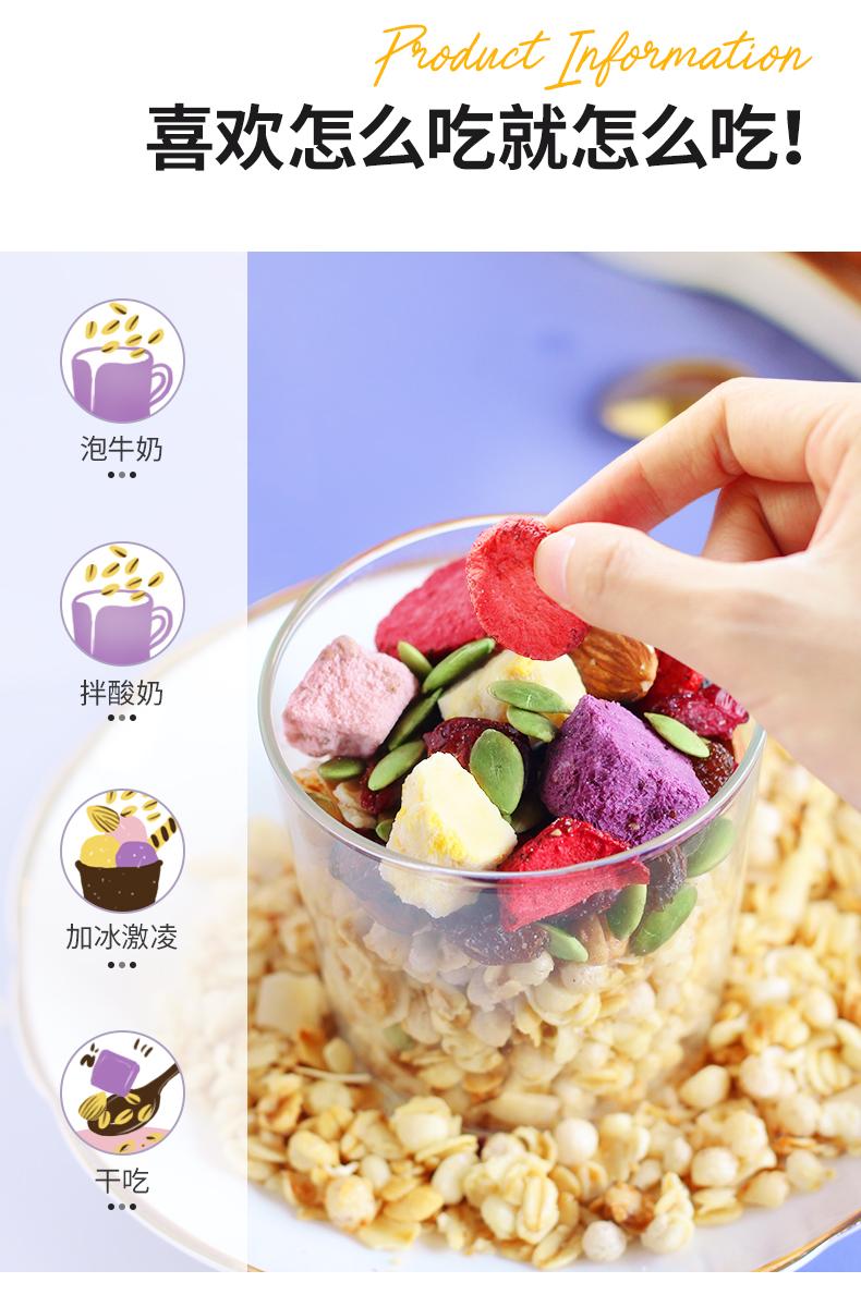 酸奶果粒麦片-4