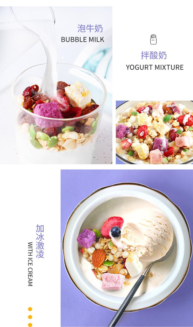 酸奶果粒麦片-5