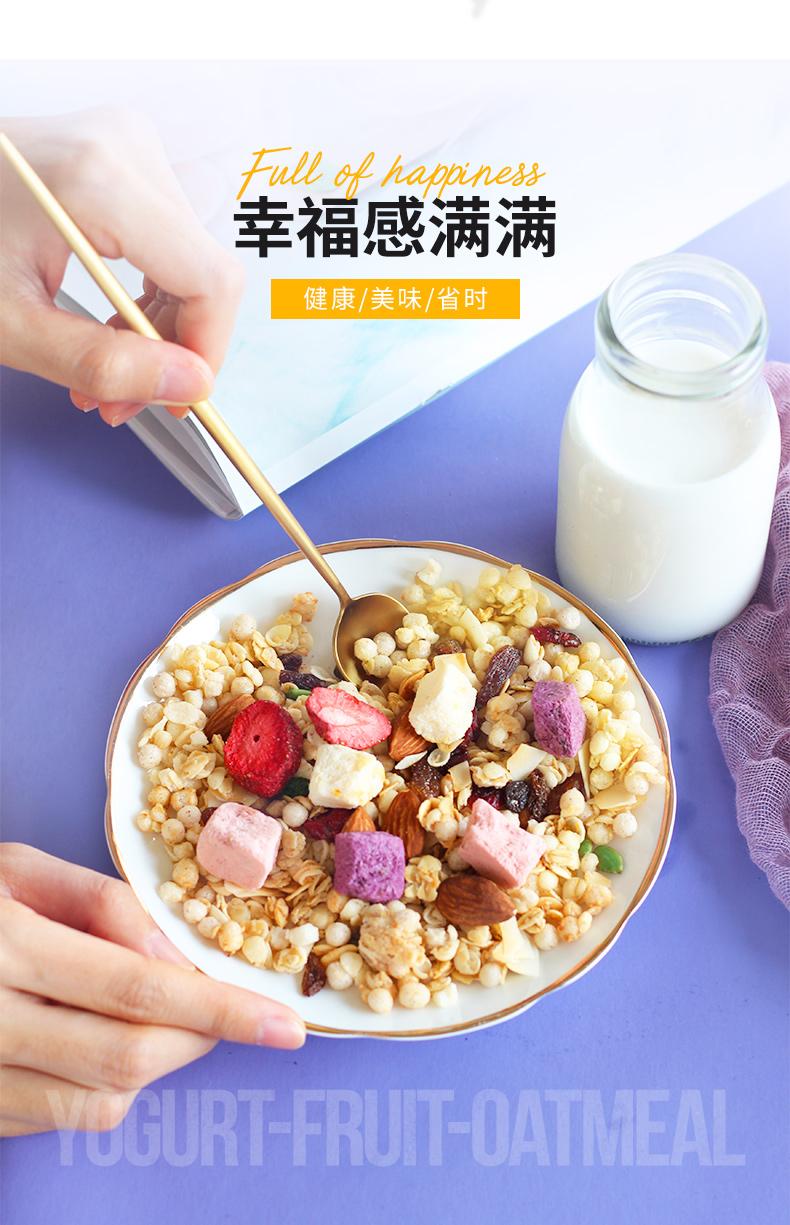 酸奶果粒麦片-6