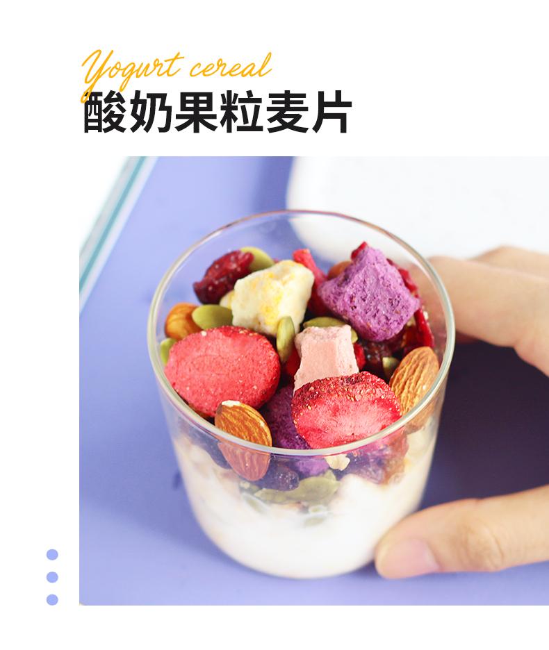 酸奶果粒麦片-9