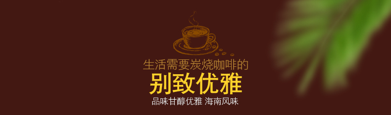 炭烧咖啡-13