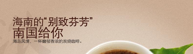 炭烧咖啡-5