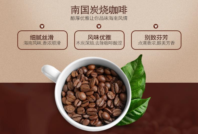 炭烧咖啡-6