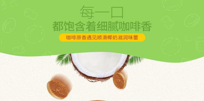 产品图-炭烧咖啡糖-8