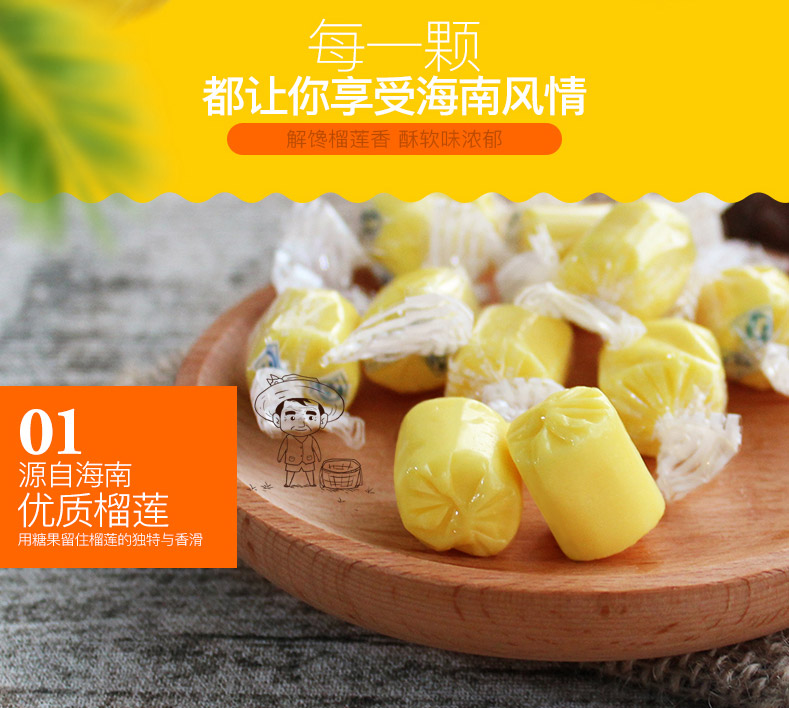 南国特浓榴莲软质糖-4