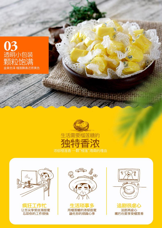 南国特浓榴莲软质糖-5