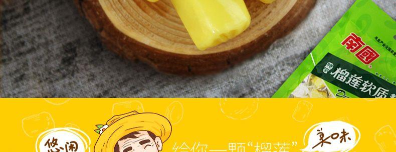榴莲糖-4