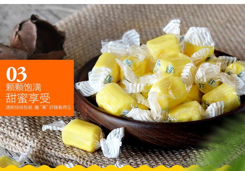 产品图-特浓香蕉糖-13