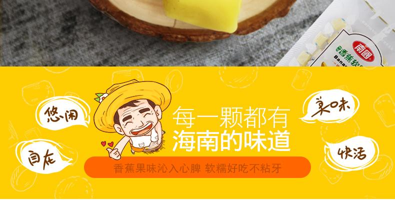 产品图-特浓香蕉糖-4