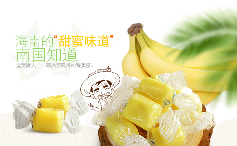产品图-特浓香蕉糖-5