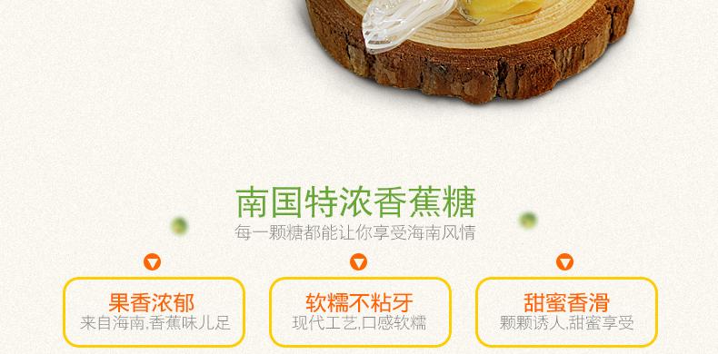 产品图-特浓香蕉糖-6