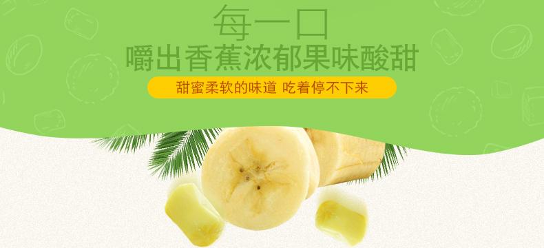 产品图-特浓香蕉糖-8