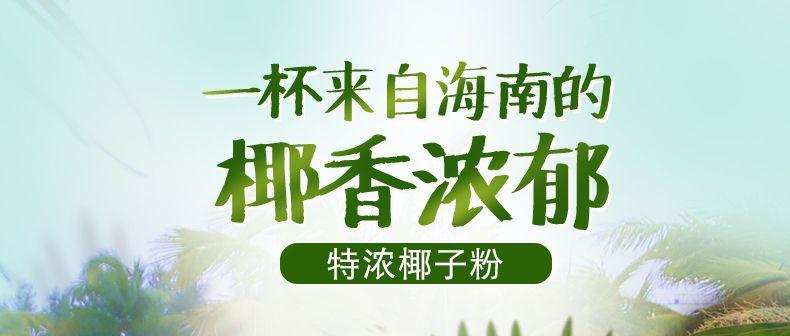 产品图-特浓椰子粉-1