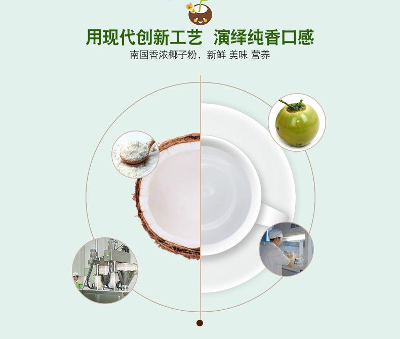 产品图-特浓椰子粉-4