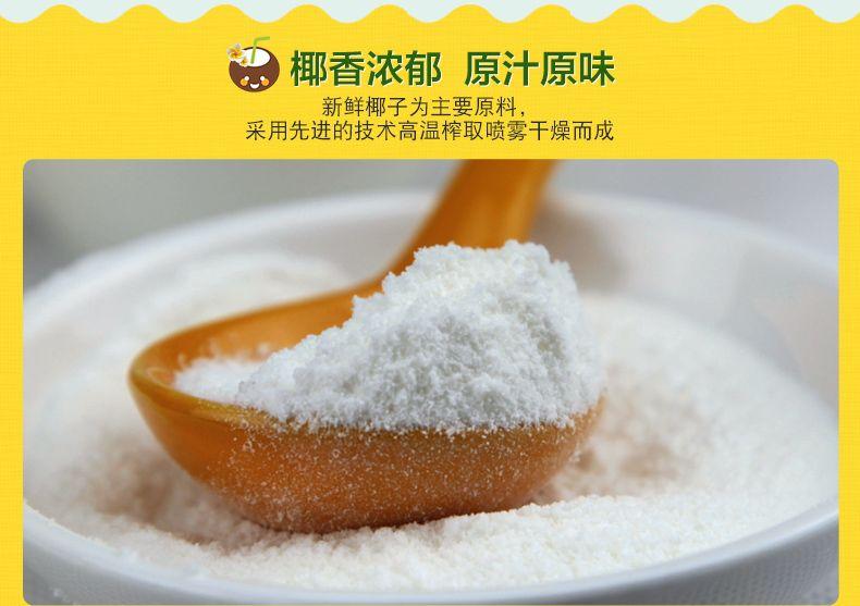 产品图-特浓椰子粉-5