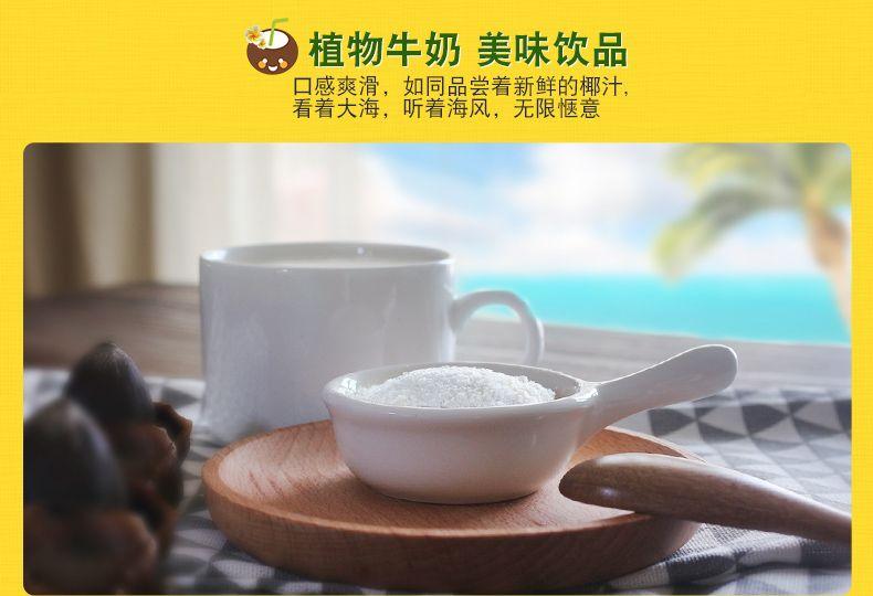 产品图-特浓椰子粉-7