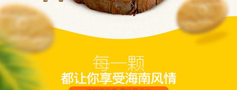 特浓椰子糖-12