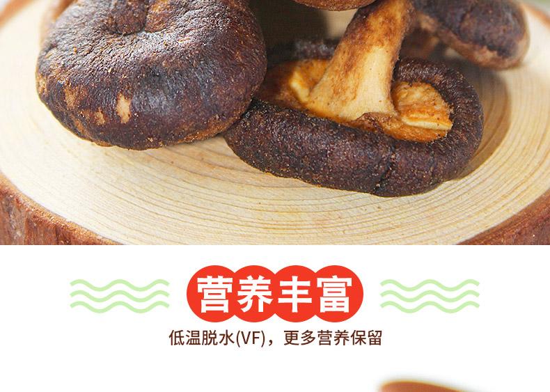 产品图-香菇脆-10