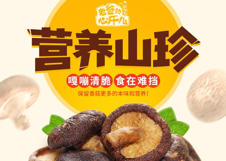 产品图-香菇脆-2