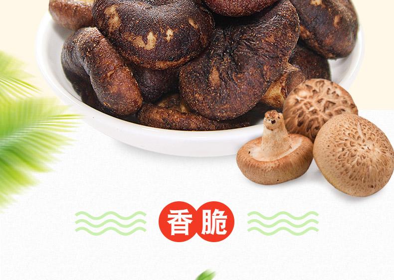 产品图-香菇脆-3