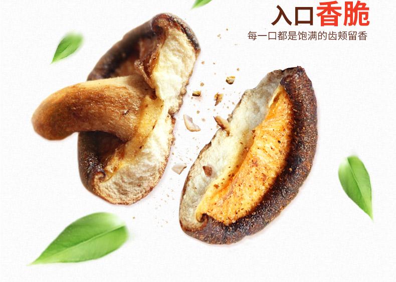 香菇脆-4