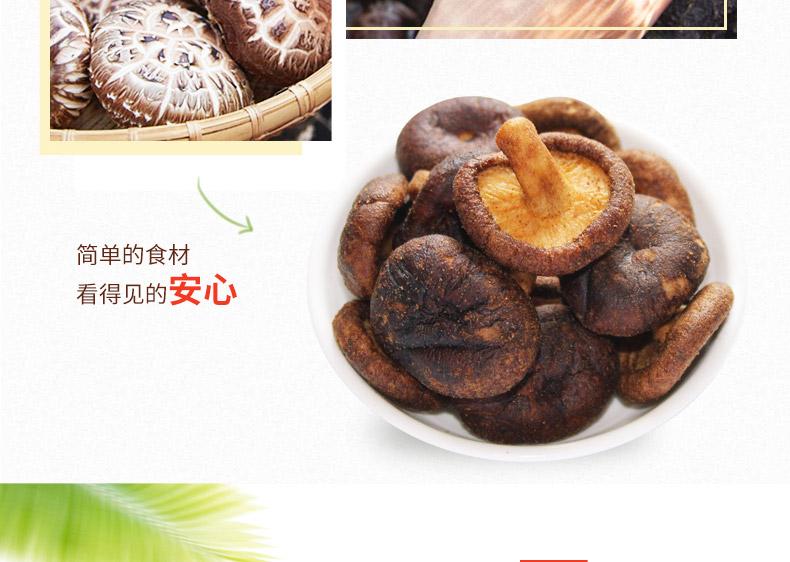 产品图-香菇脆-6