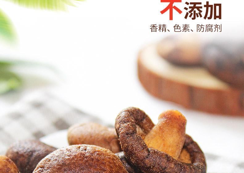 产品图-香菇脆-7