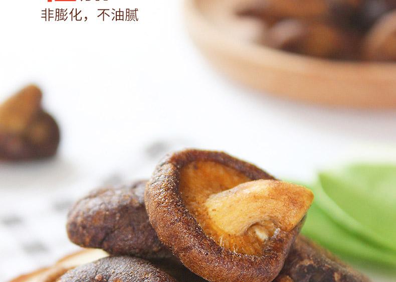 产品图-香菇脆-9