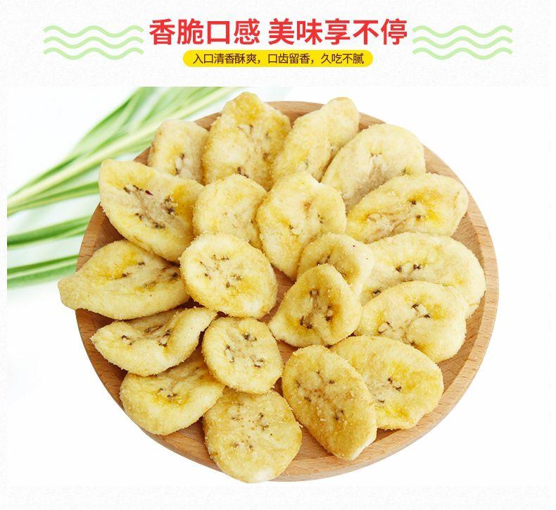 产品图-香蕉干-10
