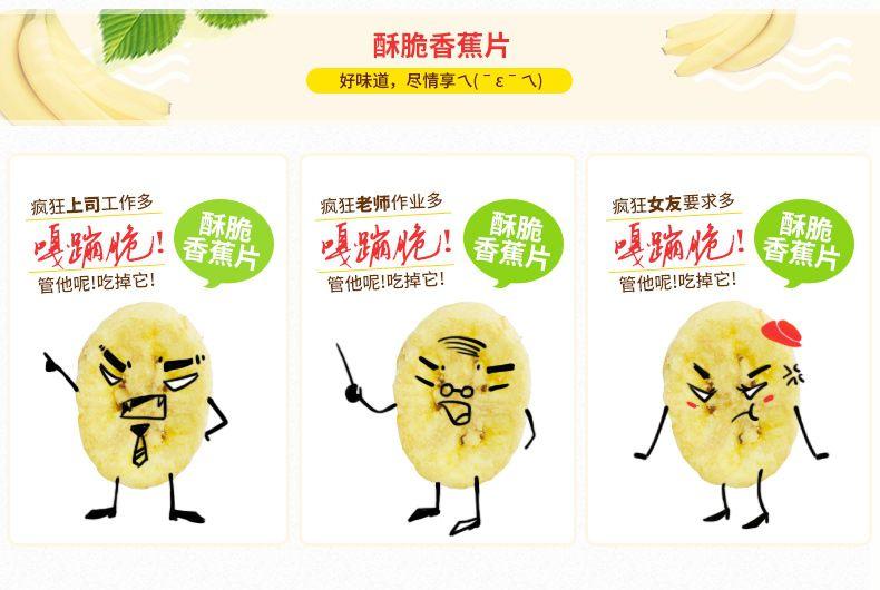 产品图-香蕉干-11