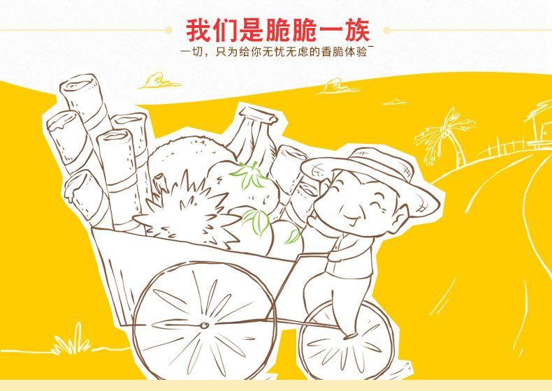 产品图-香蕉干-12