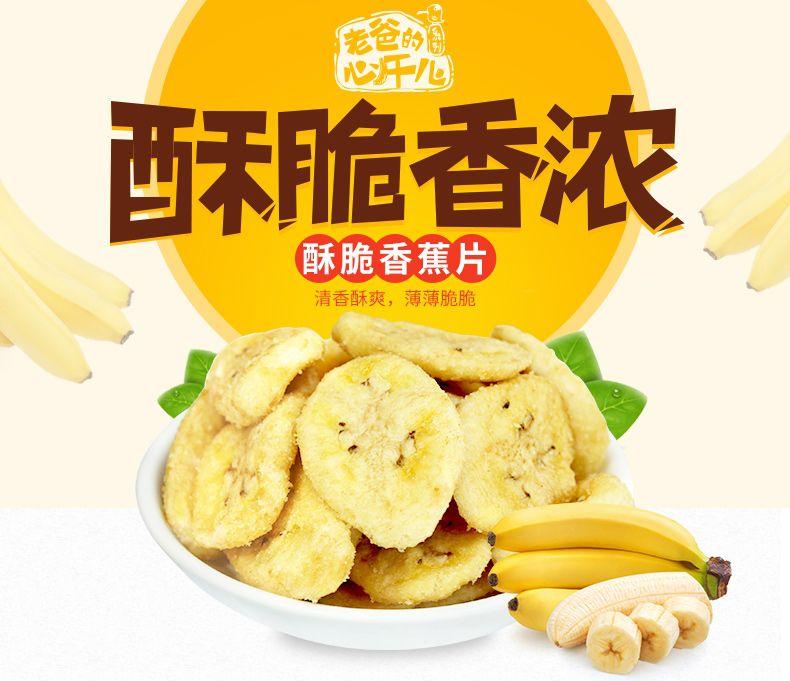 产品图-香蕉干-3
