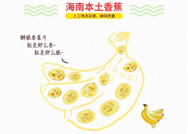 产品图-香蕉干-4