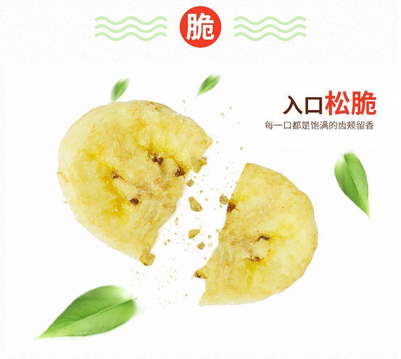 产品图-香蕉干-5