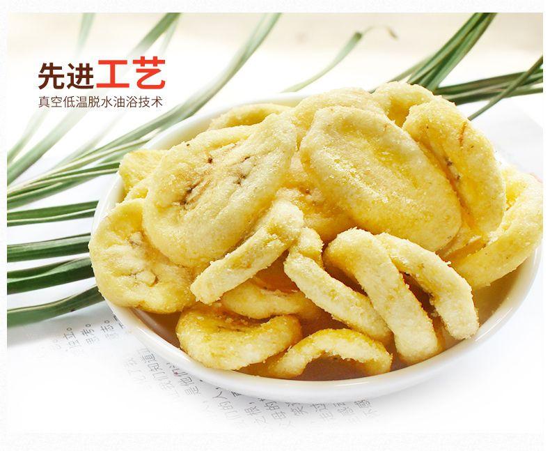 产品图-香蕉干-6