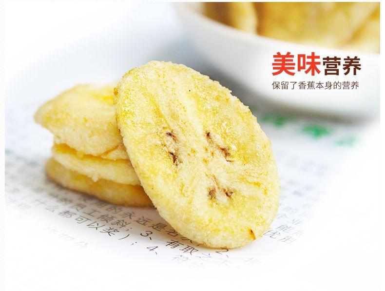 产品图-香蕉干-7